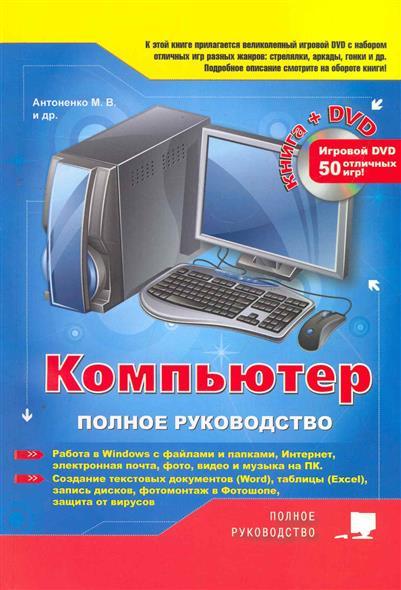 Компьютер Полное руководство