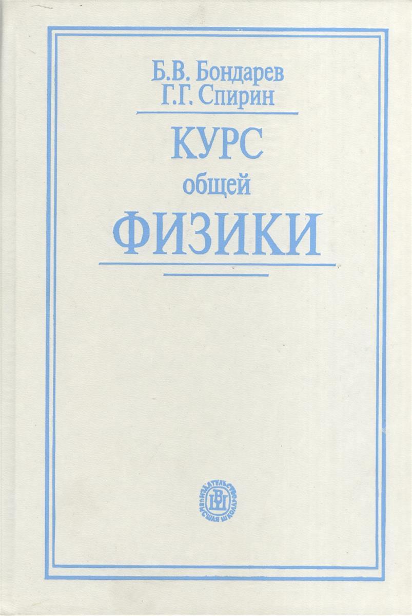 Бондарев Б., Спирин Г. Курс общей физики б в бондарев н п калашников г г спирин курс общей физики книга 1 механика учебник