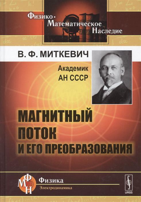 Миткевич В. Магнитный поток и его преобразования