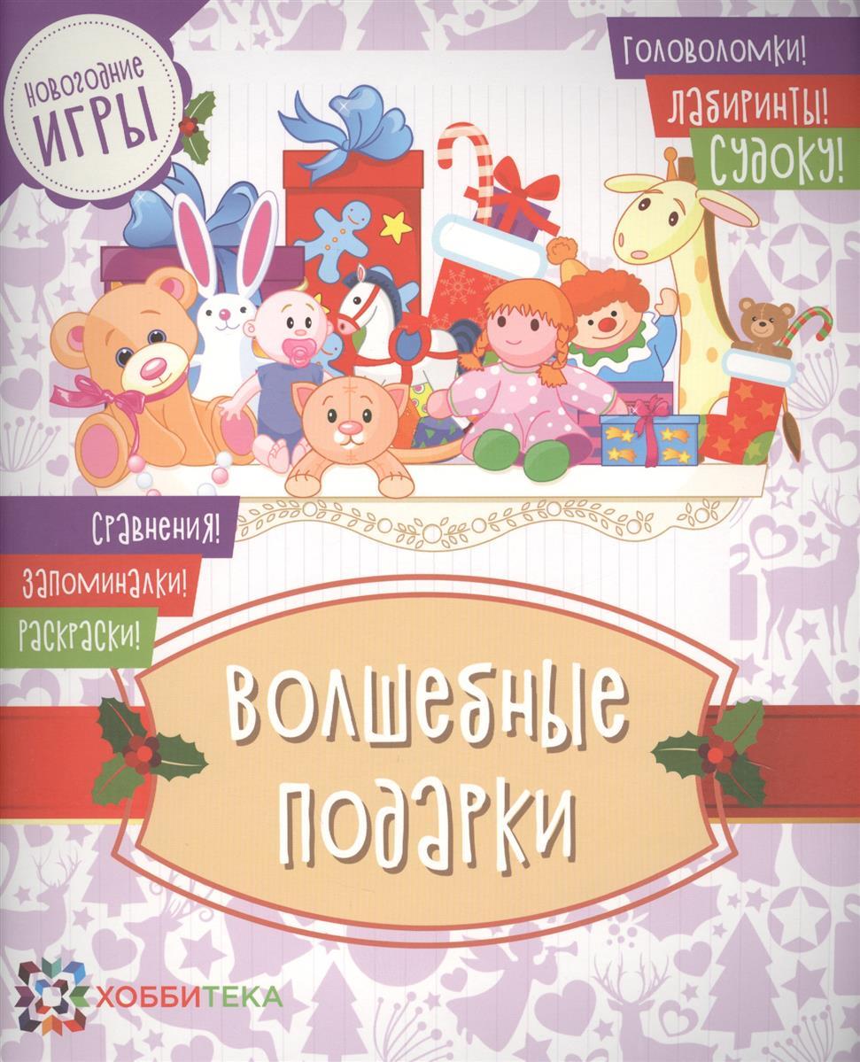 Киричек Е. (ред.и пер.) Волшебные подарки россия волшебные подарки