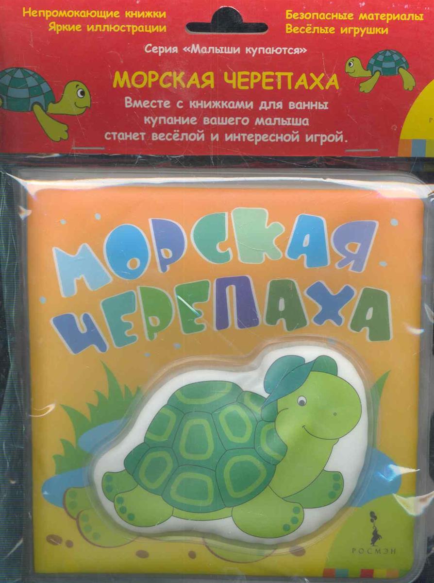 Тропникова М. (ред.) Морская черепаха тропникова м ред да здравствует сюрприз