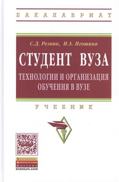 Студент вуза: технологии и организация обучения в вузе. Учебник. Издание четвертое, переработанное и дополненное
