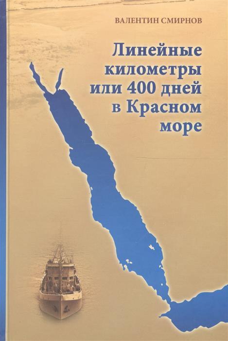 Смирнов В. Линейные километры или 400 дней в Красном море. Непридуманная повесть линейные направляющие cnc automation 1 12 400 mgn12 2 mgn mgn12c cnc