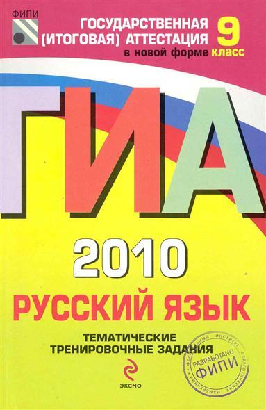 ГИА 2010 Русский язык Тематич. тренир. задания 9 кл.