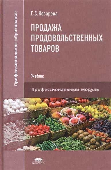 Продажа продовольственных товаров. Учебник