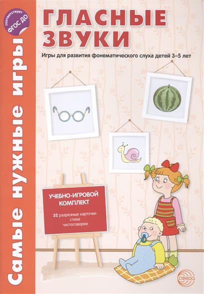 Гласные звуки. Игры для развития фонематического слуха детей. Учебно-игровой комплект. 32 разрезные карточки. Стихи. Чистоговорки
