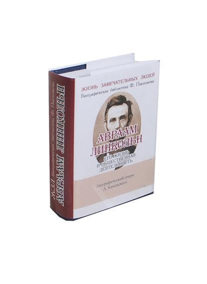 Каменский А. Авраам Линкольн. Его жизнь и общественная деятельность. Биографический очерк (миниатюрное издание)