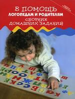 В помощь логопедам и родителям Сб. дом. заданий