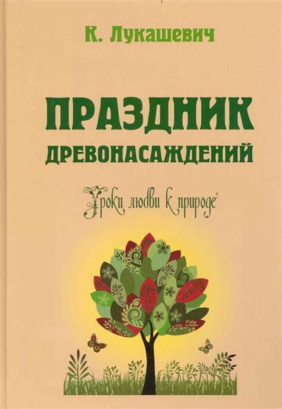 Праздник древонасаждений Уроки любви к природе