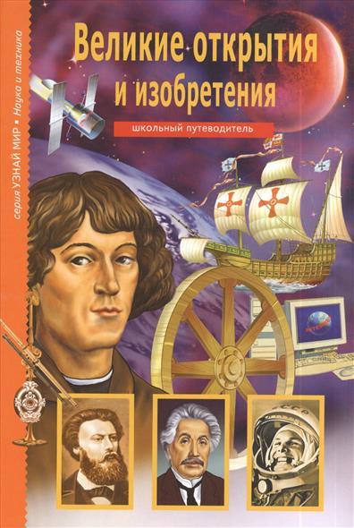 Великие открытия и изобретения