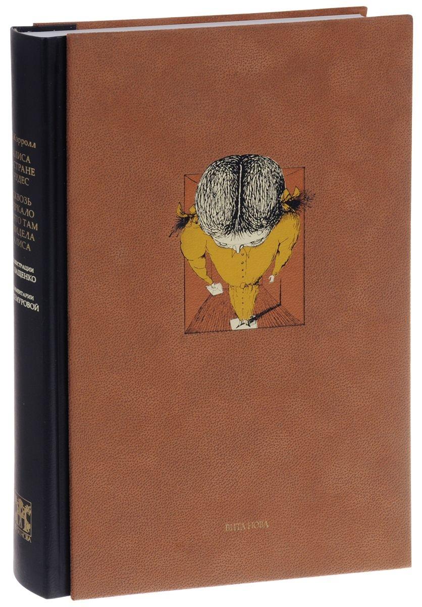 Кэрролл Л. Приключения Алисы в Стране чудес. Сквозь Зеркало и что там увидела Алиса, или Алиса в Зазеркалье ISBN: 9785938985063 кэрролл л приключения алисы в стране чудес