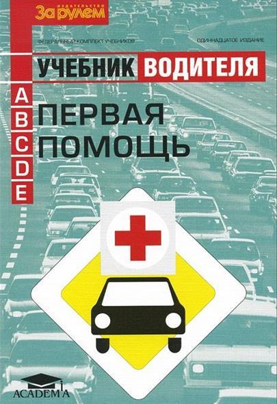 Первая помощь. Учебник водителя категорий A, B, C, D, E