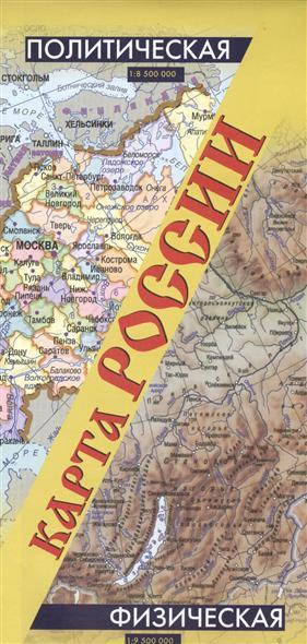 Карта России. Политическая. Физическая (1:8 500 000/1:9 500 000) (раскладушка)