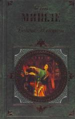 Ведьма  Женщина