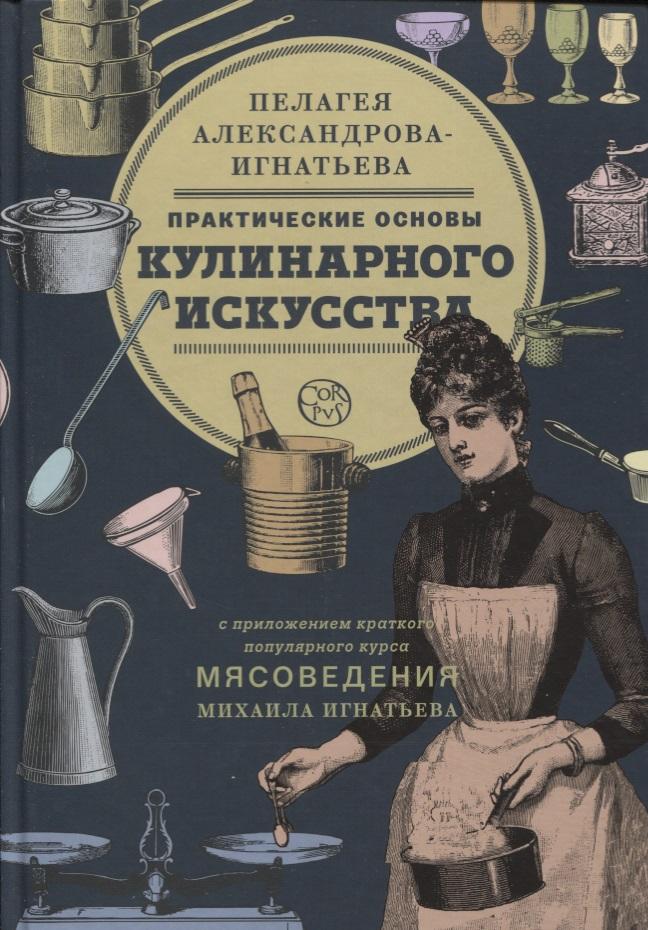 Александрова-Игнатьева П. Практические основы кулинарного искусства