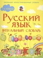 Русский язык. 1-4 классы. Визуальный словарь