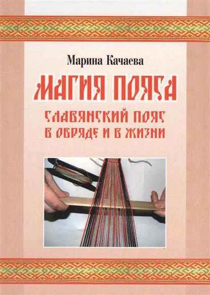 Магия пояса. Славянский пояс в обряде и в жизни (+CD)