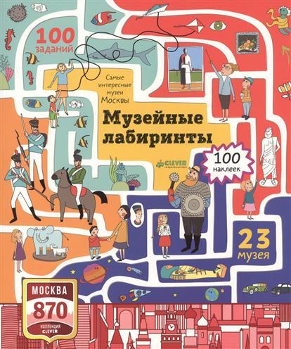 Музейные лабиринты. Самые интересные музеи Москвы