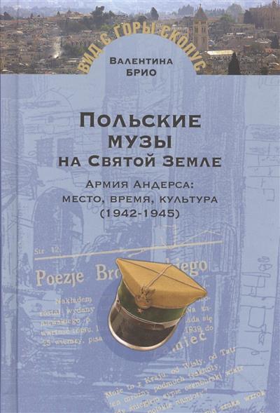 Польские музы на Святой Земле. Армия Андерса: место, время, культура (1942-1945)