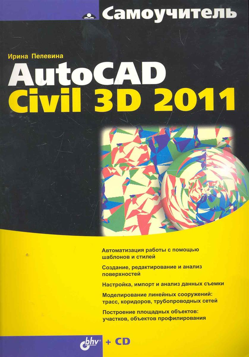 Пелевина И. Самоучитель AutoCAD Civil 3D 2011 louisa holland mastering autocad civil 3d 2013