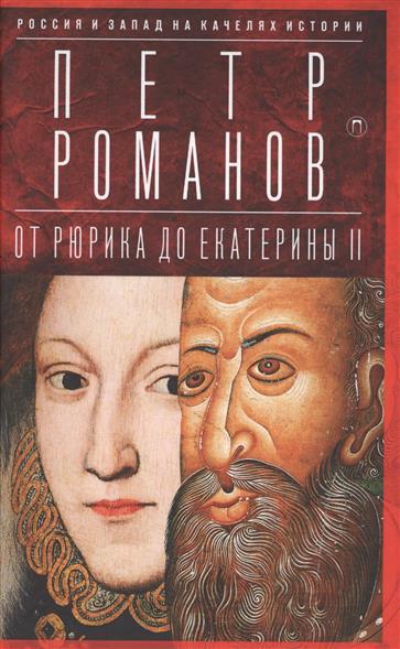 Россия и Запад на качелях истории: От Рюрика до Екатерины II