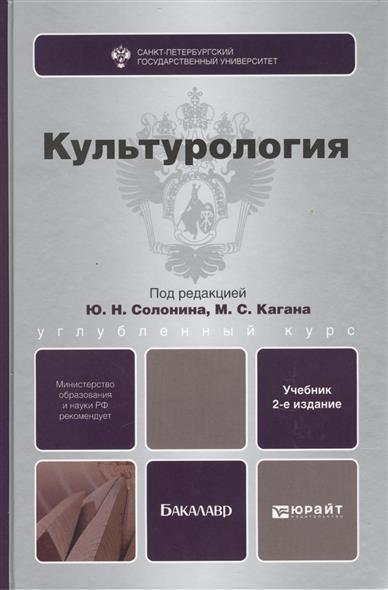 Культурология Солонин, Каган