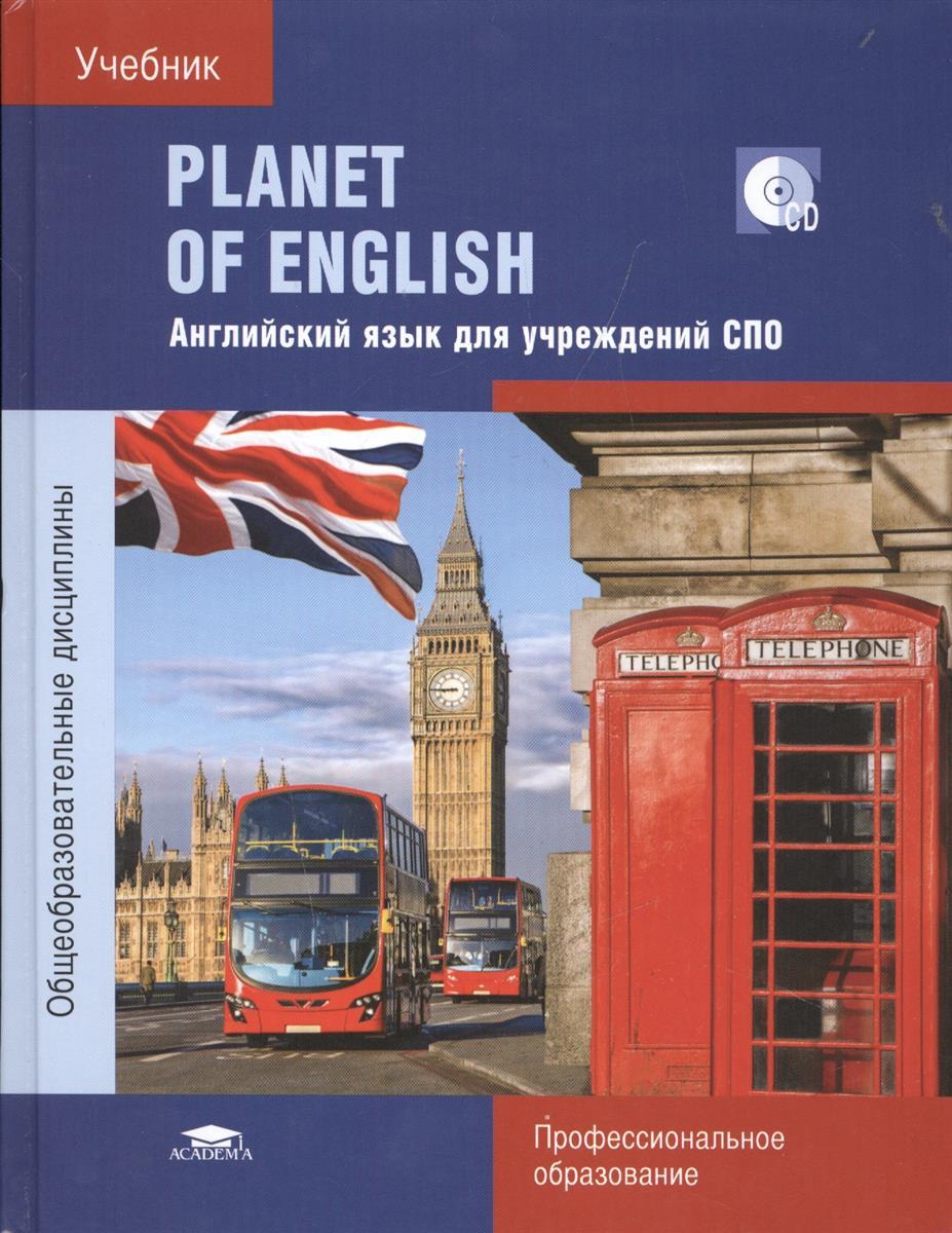 Planet of English. Английский язык для учреждений СПО. Учебник (+CD)
