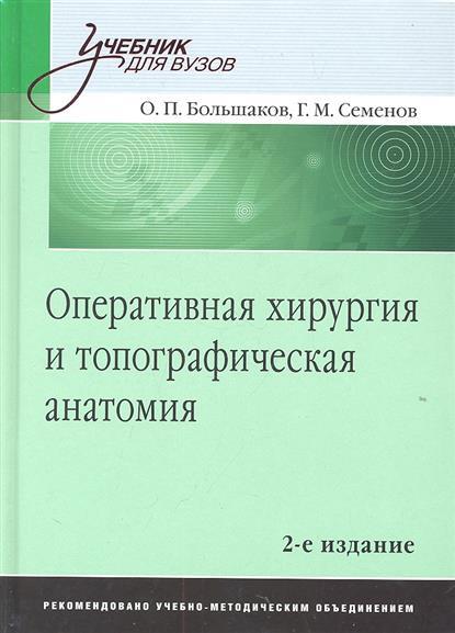 Оперативная хирургия и топографическая анатомия. 2-е издание.