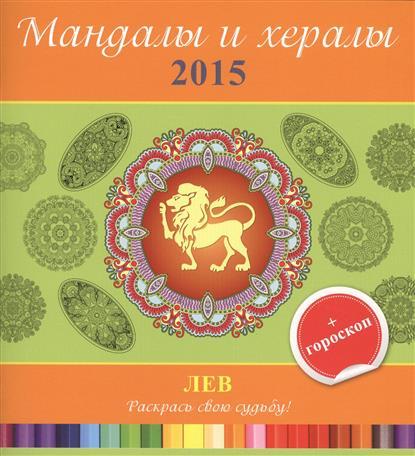Мандалы и хералы на 2015 год + гороскоп. Лев. Раскрась свою судьбу!
