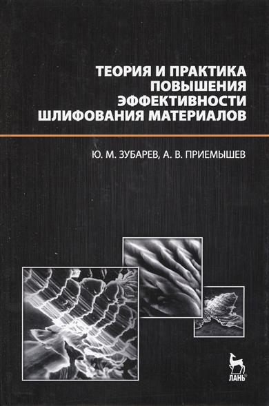 Зубарев Ю., Приемышев А. Теория и практика повышения эффективности шлифования материалов
