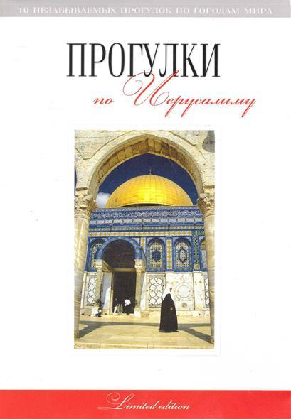 Прогулки по Иерусалиму Путеводитель