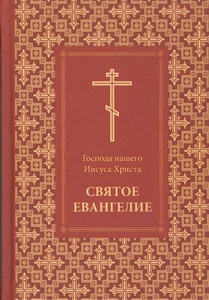Господа нашего Иисуса Христа Святое Евангелие святое евангелие господа нашего иисуса христа