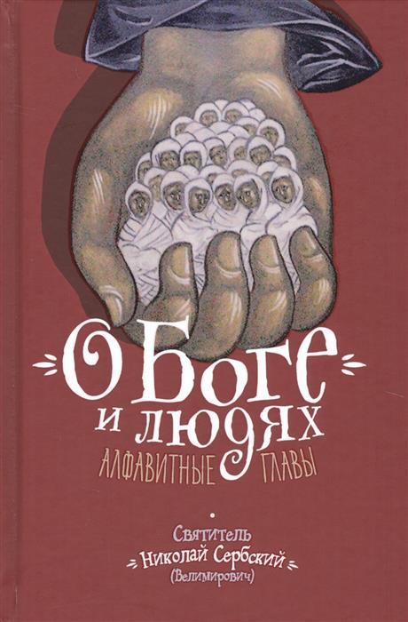 Святитель Николай Сербский О Боге и людях. Алфавитные главы