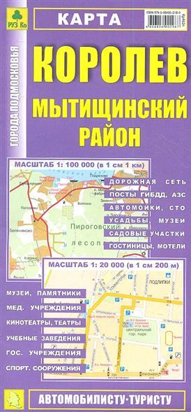 Карта Королев Мытищинский район Масштаб 1:100 000 (в 1 см 1 км) Масштаб 1:20 000 (в 1 см 200 м)