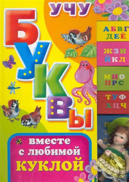 Дружинина М. Учу буквы вместе с любимой куклой