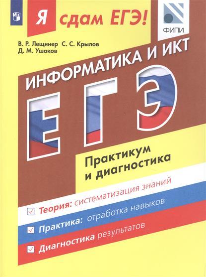 Информатика и ИКТ. ЕГЭ. Модульный курс. Практикум и диагностика. Учебное пособие для общеобразовательных организаций