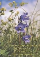 Иллюстрированная флора юга Российского Причерноморья