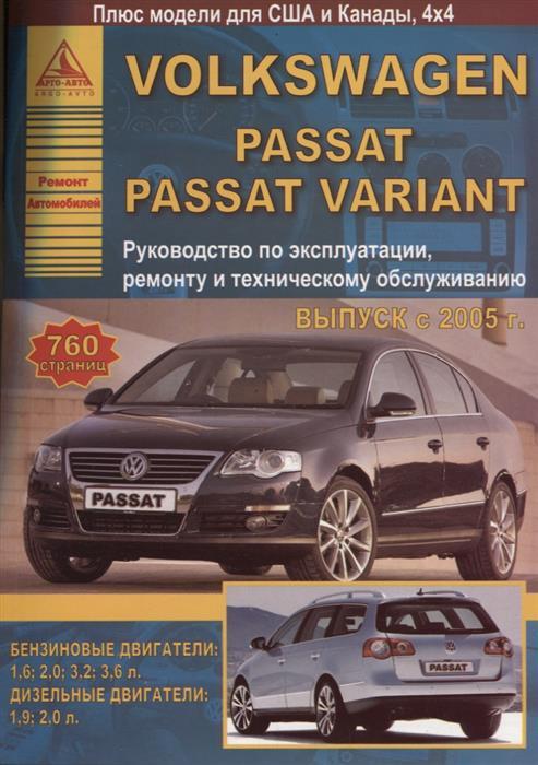 Volkswagen Passat B6/Passat Variant 2005-2011 с бензиновыми и дизельными двигателями. Эксплуатация. Ремонт. ТО багажник на крышу lux volkswagen passat 2011 1 2м аэродинамические дуги широкие 697044