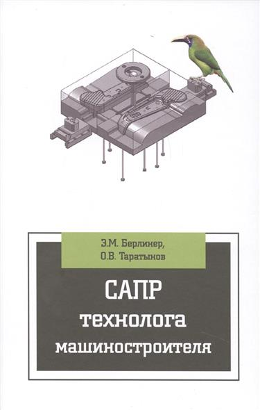 САПР технолога машиностроителя: учебник