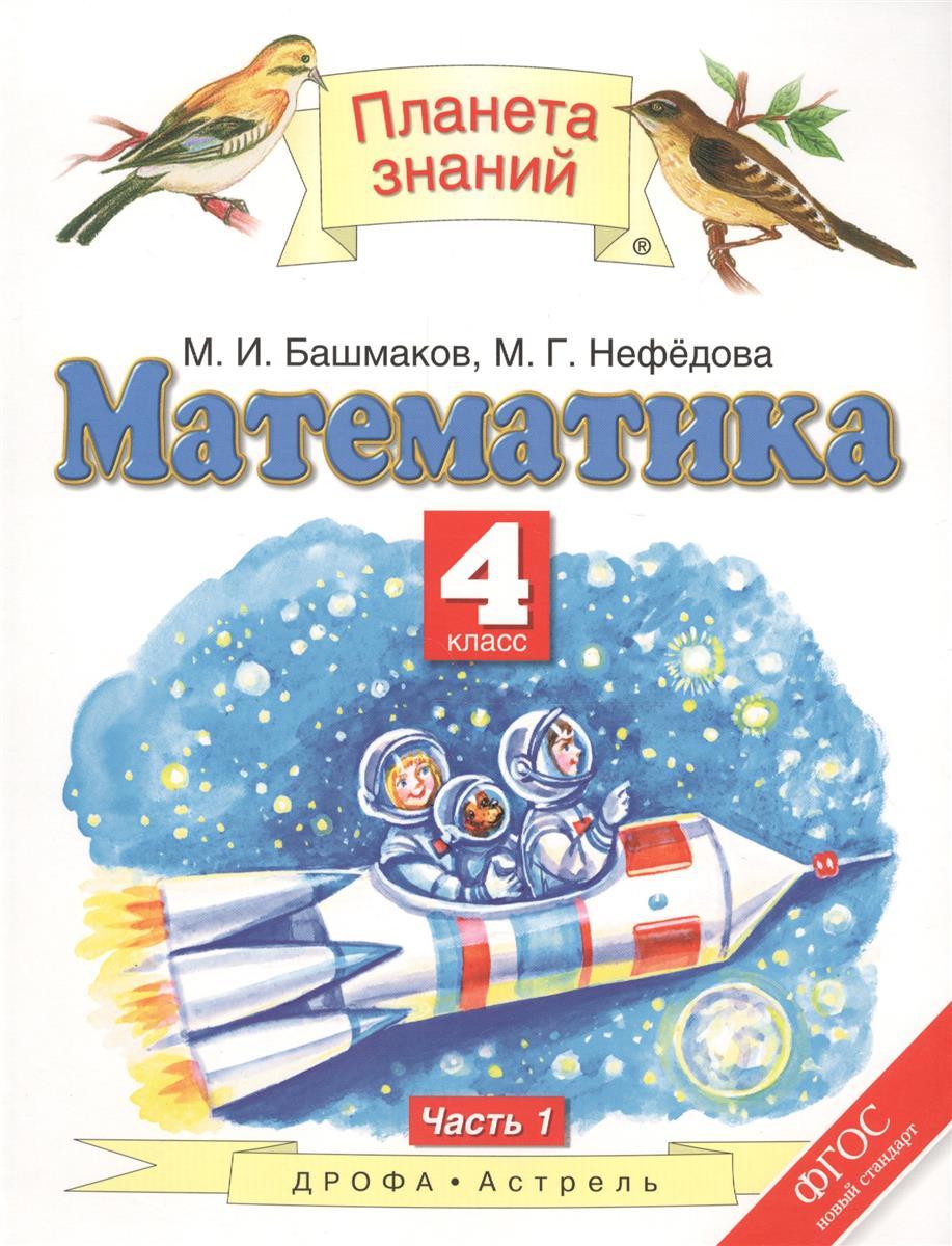 Башмаков М., Нефедова М. Математика. 4 класс. Учебник. Часть 1 (ФГОС) ISBN: 9785358194106 математика 6 класс учебник cd фгос фп