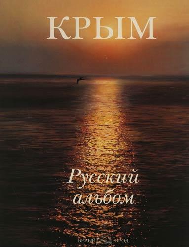 Крым Русский альбом