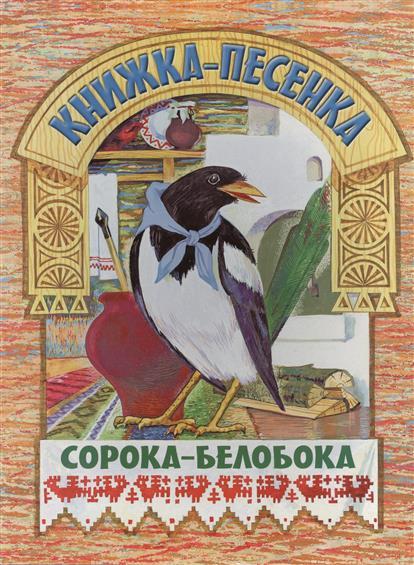 Данкова Р. (ред.) Сорока-белобока: Книжка-песенка данкова р ред сорока белобока книжка песенка