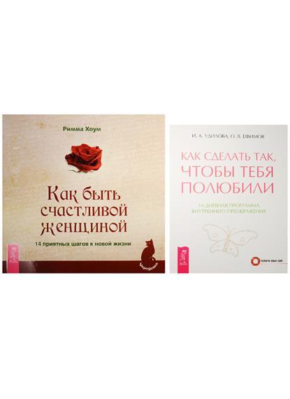 Как сделать, чтобы полюбили. Как быть счастливой женщиной (1548) (комплект из 2 книг)