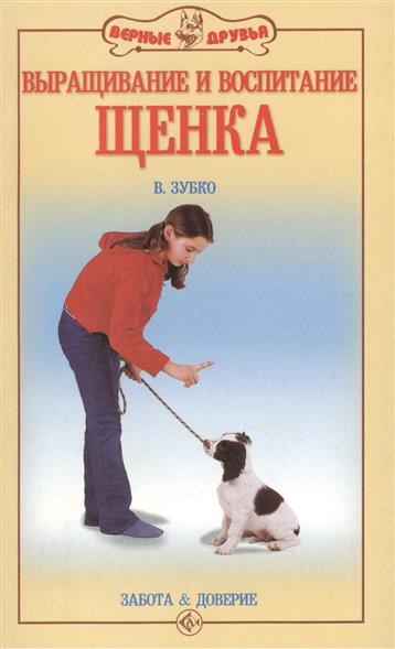 Выращивание и воспитание щенка