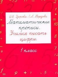 Узорова О., Нефедова Е. Учимся писать цифры 1 кл бортникова е учимся писать цифры 4 5 лет