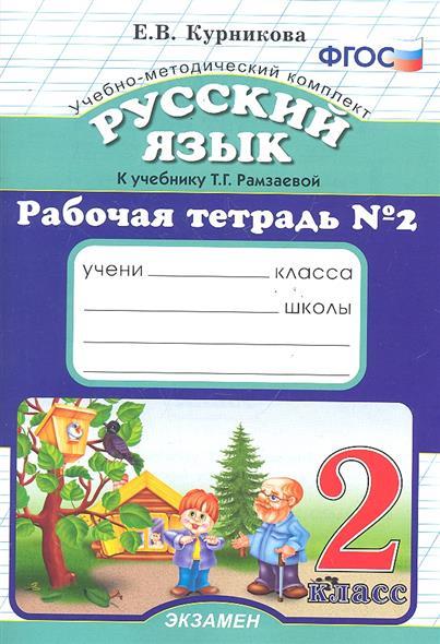 Русский язык 2 кл Р/т 2