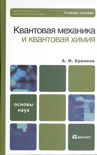 Ермаков А. Квантовая механика и квантовая химия. Учебник и практикум для академического бакалавриата