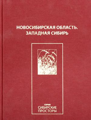 Фотоальбом Новосибирская область Западная Сибирь