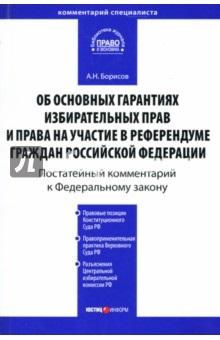 Комм. к ФЗ Об оновных гарантиях избирательных прав…