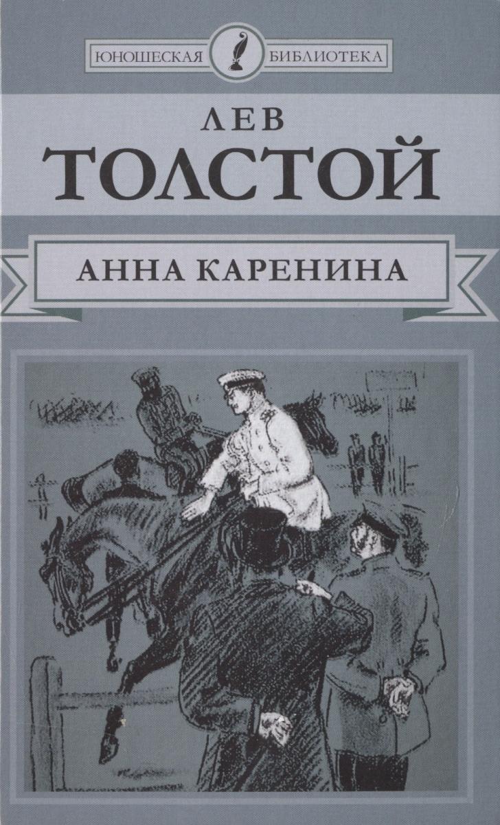 Толстой Л. Анна Каренина. Том II